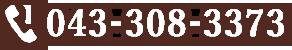 043-308-3373