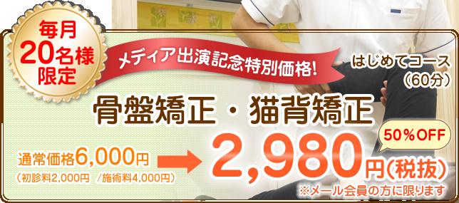 骨盤矯正・猫背矯正キャンペーン6480円が3240円に