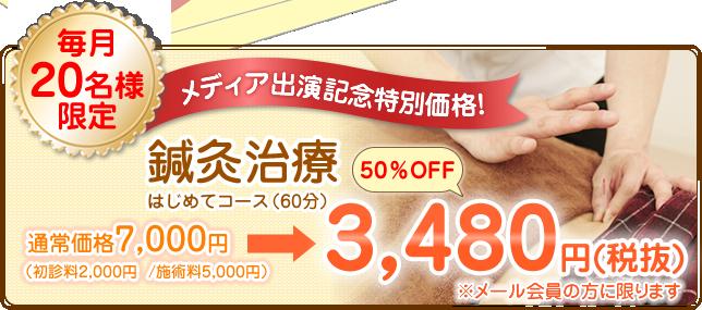 鍼灸治療キャンペーン7560円が3780円に