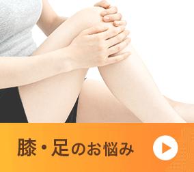 膝・足のお悩み