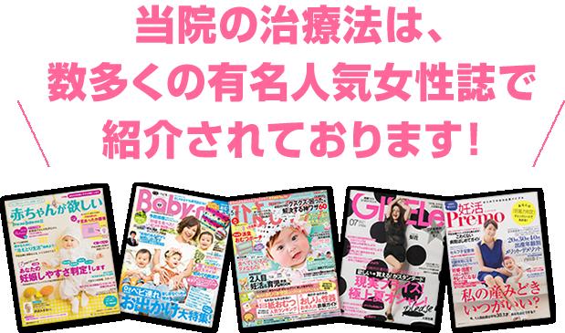 佐倉市でルナ整骨院が雑誌に掲載